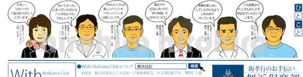 舞浜倶楽部 2013 冬.jpg
